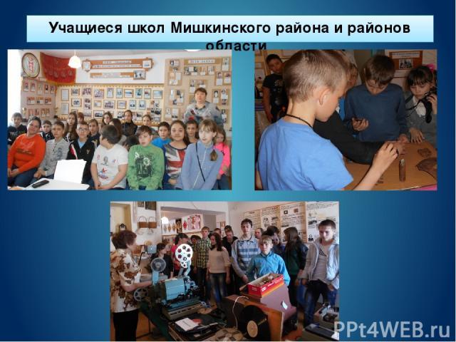 с Учащиеся школ Мишкинского района и районов области