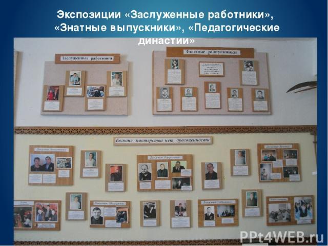 Экспозиции «Заслуженные работники», «Знатные выпускники», «Педагогические династии»