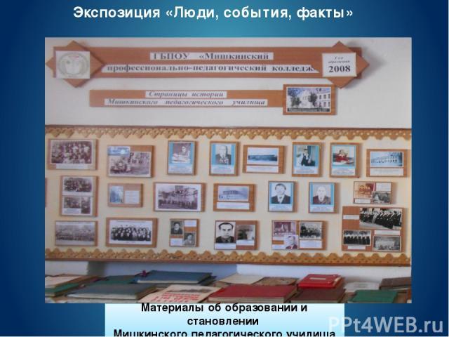 Экспозиция «Люди, события, факты» Материалы об образовании и становлении Мишкинского педагогического училища