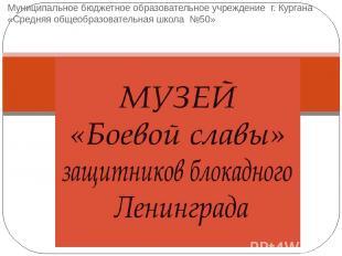 Муниципальное бюджетное образовательное учреждение г. Кургана «Средняя общеобраз