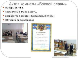 Актив комнаты «Боевой славы» Выборы актива, составление плана работы, разработка