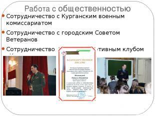 Работа с общественностью Сотрудничество с Курганским военным комиссариатом Сотру