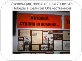 Экспозиция, посвященная 70-летию Победы в Великой Отечественной войне