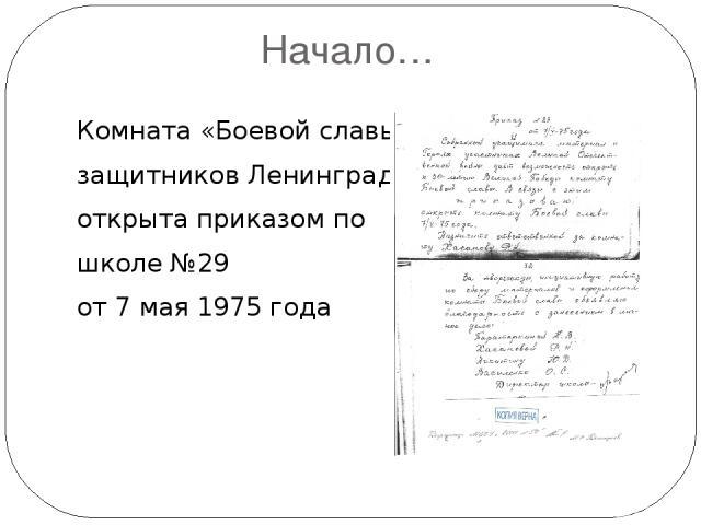 Начало… Комната «Боевой славы» защитников Ленинграда открыта приказом по школе №29 от 7 мая 1975 года