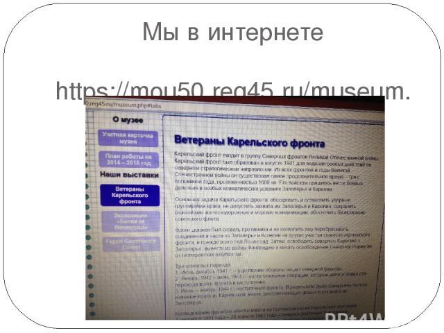 Мы в интернете https://mou50.reg45.ru/museum.php