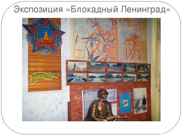 Экспозиция «Блокадный Ленинград»