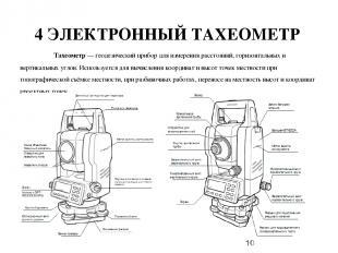 4 ЭЛЕКТРОННЫЙ ТАХЕОМЕТР Тахеометр — геодезический прибор для измерения расстояни