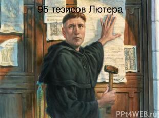 95 тезисов Лютера