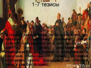 1-7 тезисы В первых семи тезисах Лютер утверждает, что покаяние, к которому приз