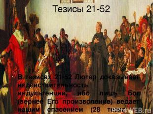 Тезисы 21-52 В тезисах 21-52 Лютер доказывает недействительность индульгенций, и