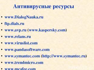 Антивирусные ресурсы www.DialogNauka.ru ftp.dials.ru www.avp.ru (www.kaspersky.c