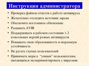Инструкция администратора Проверка файлов-отчетов о работе антивируса Желательно