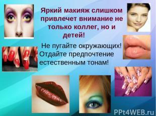 Яркий макияж слишком привлечет внимание не только коллег, но и детей! Не пугайте