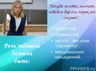"""Речь педагога должна быть: грамотной, правильной, чистой - без слов """"паразитов"""","""