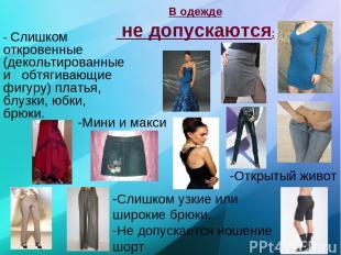 В одежде не допускаются: - Слишком откровенные (декольтированные и обтягивающие