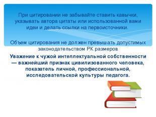При цитировании не забывайте ставить кавычки, указывать автора цитаты или исполь