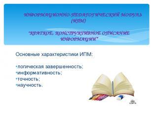 Основные характеристики ИПМ: логическая завершенность; информативность; точность