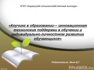 КГКП «Карасуский сельскохозяйственный колледж» «Коучинг в образовании— инновацио