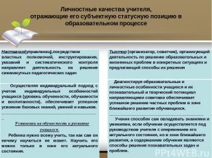 Личностные качества учителя, отражающие его субъектную статусную позицию в образ
