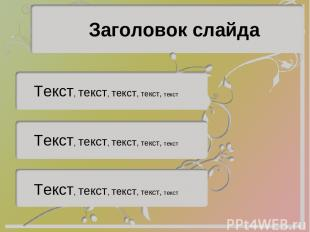 Заголовок слайда Текст, текст, текст, текст, текст Текст, текст, текст, текст, т