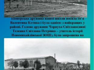 Піонерська дружина нашої школи носила ім'я Валентина Котика і була однією з найк