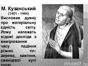 М. Кузанський (1401 - 1464) Висловив думку про матеріальну єдність світу. Йому н