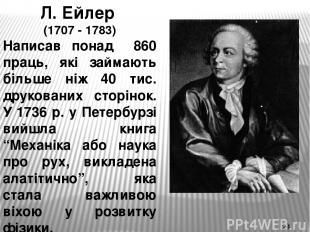 Л. Ейлер (1707 - 1783) Написав понад 860 праць, які займають більше ніж 40 тис.