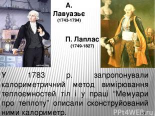 А. Лавуазьє (1743-1794) П. Лаплас (1749-1827) У 1783 р. запропонували калориметр