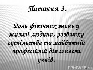 Питання 3. Роль фізичних знань у житті людини, розвитку суспільства та майбутній
