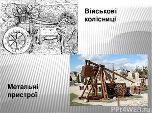 Військові колісниці Метальні пристрої