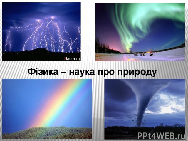 Фізика – наука про природу