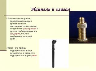 Ниппель и глагол соединительная трубка, предназначенная для временного или посто