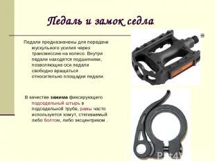 Педаль и замок седла. Педали предназначены для передачи мускульного усилия через