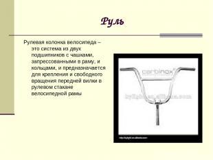 Руль Рулевая колонка велосипеда – это система из двух подшипников с чашками, зап