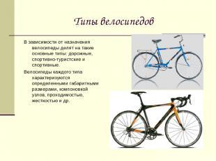 Типы велосипедов В зависимости от назначения велосипеды делят на такие основные