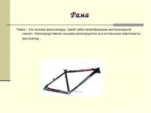 Рама Рама – это основа велосипеда, такой себе своеобразным велосипедный скелет.