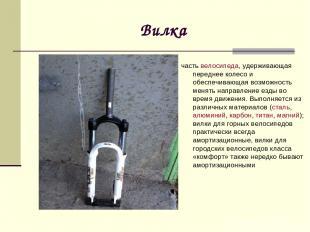 Вилка частьвелосипеда, удерживающая переднее колесо и обеспечивающая возможност