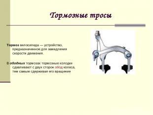 Тормозные тросы Тормозвелосипеда — устройство, предназначенное для замедления с