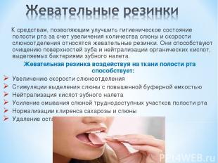 К средствам, позволяющим улучшить гигиеническое состояние полости рта за счет ув
