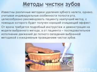 Известны различные методики удаления зубного налета, однако, учитывая индивидуал