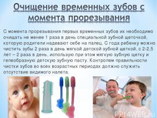С момента прорезывания первых временных зубов их необходимо очищать не менее 1 р