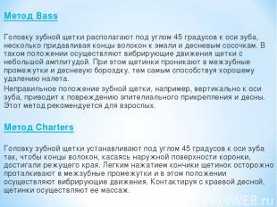 Метод Bass Головку зубной щетки располагают под углом 45 градусов к оси зуба, не