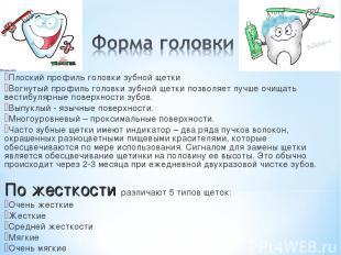 Различают: Плоский профиль головки зубной щетки Вогнутый профиль головки зубной