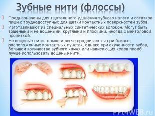 Предназначены для тщательного удаления зубного налета и остатков пищи с труднодо