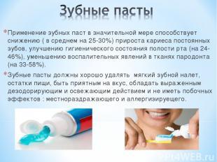 Применение зубных паст в значительной мере способствует снижению ( в среднем на