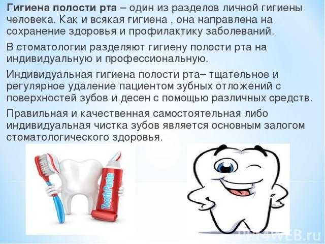 Гигиена полости рта – один из разделов личной гигиены человека. Как и всякая гигиена , она направлена на сохранение здоровья и профилактику заболеваний. В стоматологии разделяют гигиену полости рта на индивидуальную и профессиональную. Индивидуальна…