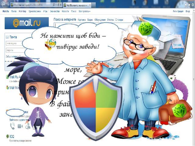 В Інтернеті на просторі Гоне пошта спаму море, Може горе принести – В файли вірус занести. Не нажити щоб біди – Антивірус заведи!