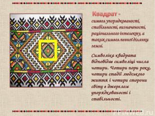 Символіка квадрата відповідає символіці числа чотири. Чотири пори року, чотири с