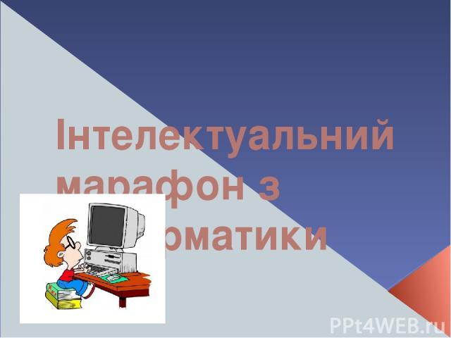 Інтелектуальний марафон з інформатики