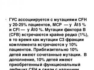 ГУС ассоциируется с мутациями CFH у 20-25% пациентов, MCP — у ≈15 % и CFI — у